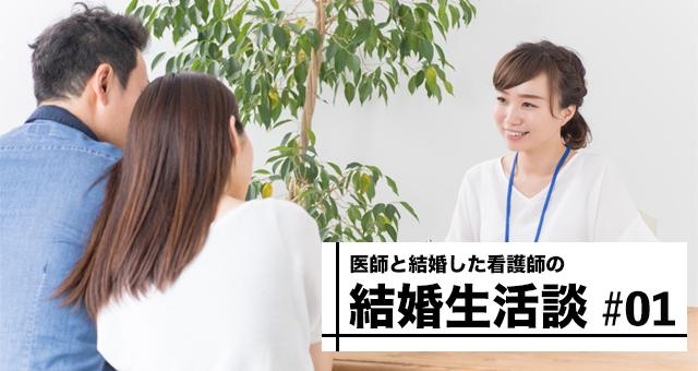 医師と結婚した看護師の結婚生活談|#01 泌尿器科の医師と結婚した三咲さん