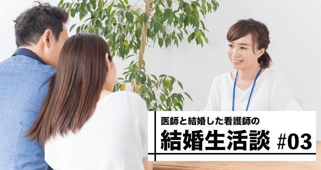 医師と結婚した看護師の結婚生活談|#03 内科医と結婚した美華子さん