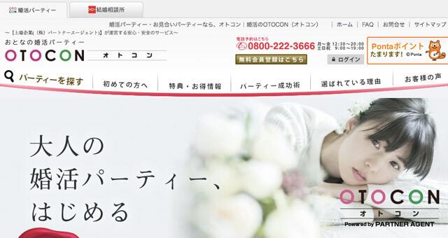 婚活のOTOCON(オトコン)